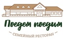 Логотип Ресторан «Поедем Поедим» - фото лого