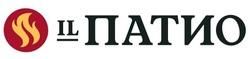 Логотип Ресторан «IL Патио (Иль Патио)» - фото лого
