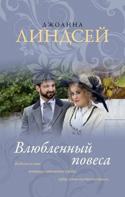 Книжный магазин Джоанна Линдсей Книга «Влюбленный повеса» - фото 1
