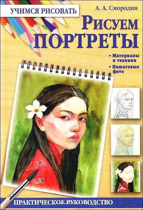 Книжный магазин В. Пенова, А. Смородин Комплект книг «Рисуем деревья и другие растения» + «Рисуем портреты» - фото 2