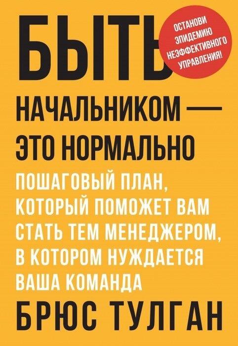 Книжный магазин Брюс Тулган Книга «Быть начальником – это нормально. Пошаговый план, который поможет вам стать тем менеджером, в котором нуждается ваша команда» - фото 1
