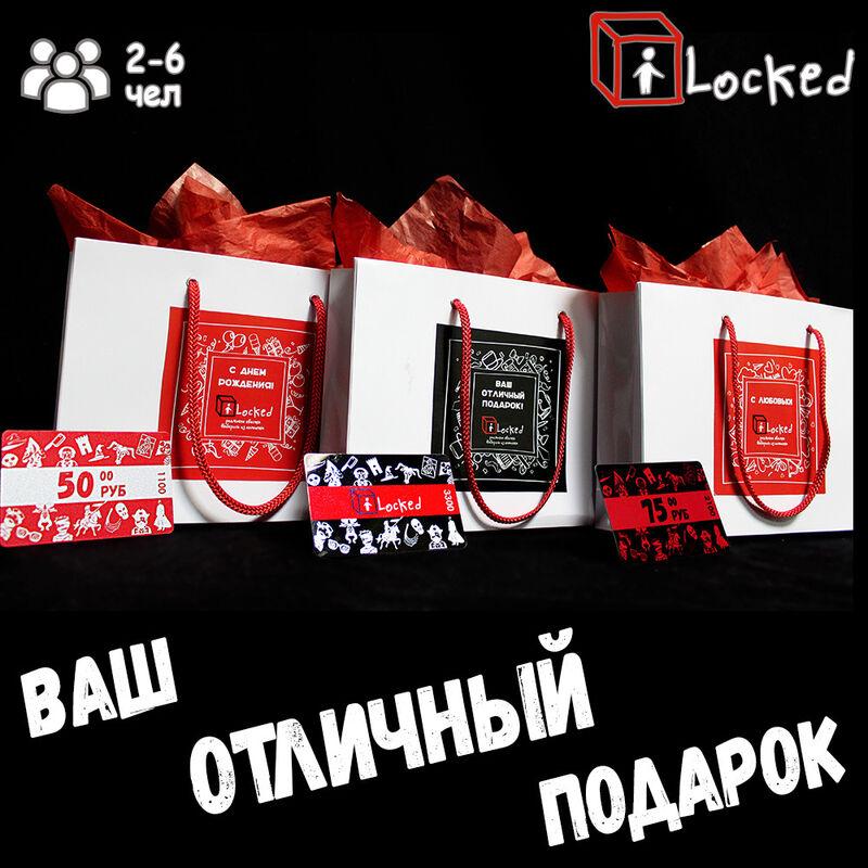 Магазин подарочных сертификатов iLocked Сертификат «Ваш отличный подарок» - фото 1