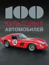 Книжный магазин Ф. Коннен Книга «100 культовых автомобилей» - фото 1
