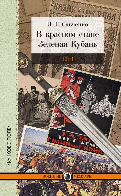 Книжный магазин И. Г. Савченко Книга «В красном стане. Зеленая Кубань. 1919» - фото 1