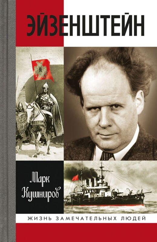 Книжный магазин Марк Аронович Кушниров Книга «Эйзенштейн» - фото 1