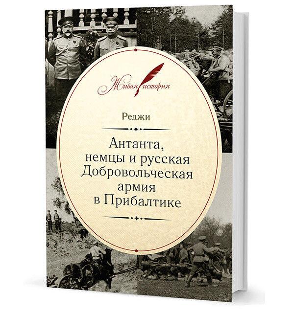 Книжный магазин Н. Н. Юденич Реджи Книга «Антанта,немцы и русская Добровольческая армия в Прибалтике» - фото 1