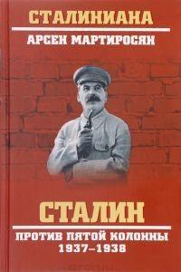 Книжный магазин Арсен Мартиросян Книга «Сталин против пятой колонны. 1937-1938 гг.» - фото 1