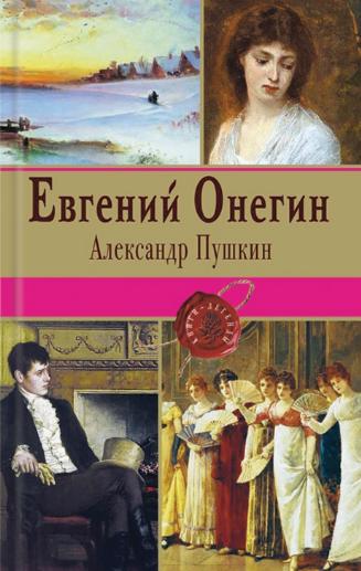 Книжный магазин Пушкин А.С. Книга «Евгений Онегин» - фото 1