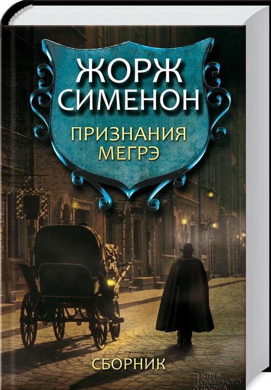 Книжный магазин Жорж Сименон Книга «Признания Мегрэ. Сборник» - фото 1