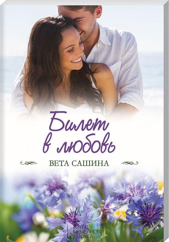 Книжный магазин Сашина В. Книга «Билет в любовь» - фото 1