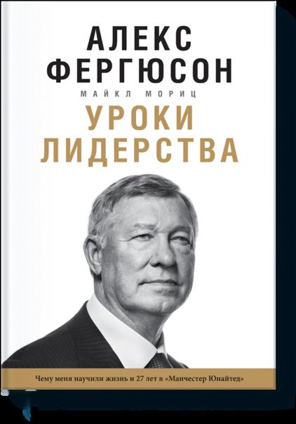 Книжный магазин А. Фергюсон и М. Мориц Книга «Уроки лидерства» - фото 1
