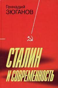 Книжный магазин Геннадий Зюганов Книга «Сталин и современность» - фото 1