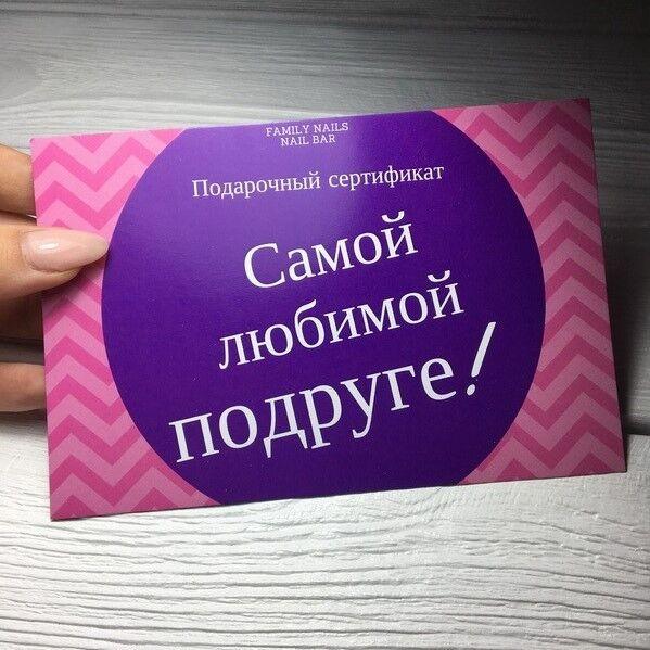 Магазин подарочных сертификатов Family beauty bar (Фэмили бьюти бар) Подарочный сертификат - фото 1