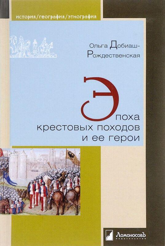 Книжный магазин О. Добиаш-Рождественская Книга «Эпоха крестовых походов и ее герои» - фото 1