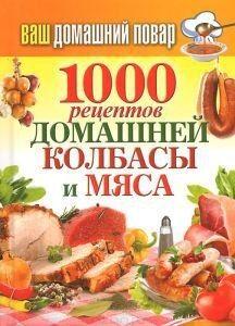 Книжный магазин С. Кашин Книга «1000 рецептов домашней колбасы и мяса» - фото 1