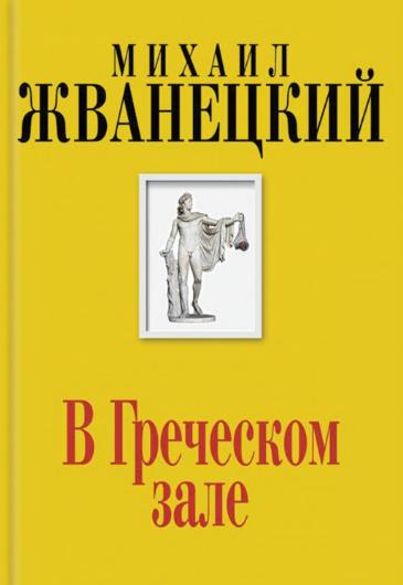Книжный магазин Жванецкий М. Книга «В Греческом зале» - фото 1