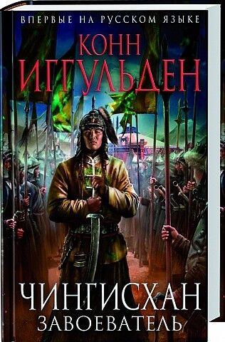 Книжный магазин Конн Иггульден Книга «Чингисхан. Завоеватель» - фото 1