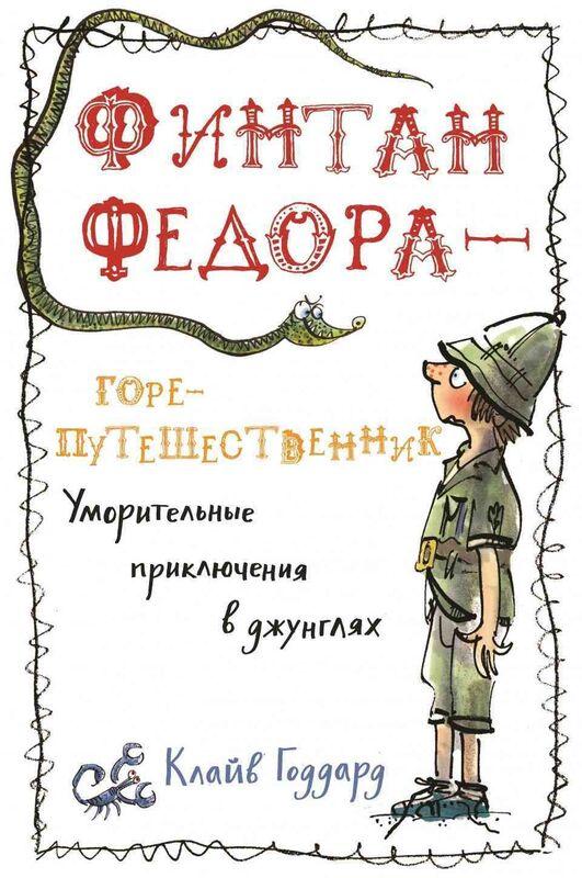 Книжный магазин Клайв Годдард Книга «Финтан Федора» - фото 1