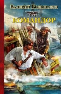 Книжный магазин Валерий Большаков Комплект книг «Командор» + «Капитан» - фото 1