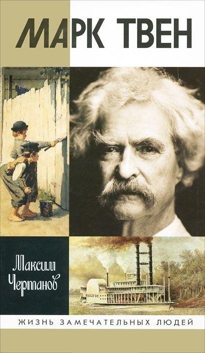 Книжный магазин Максим Чертанов Книга «Марк Твен» - фото 1