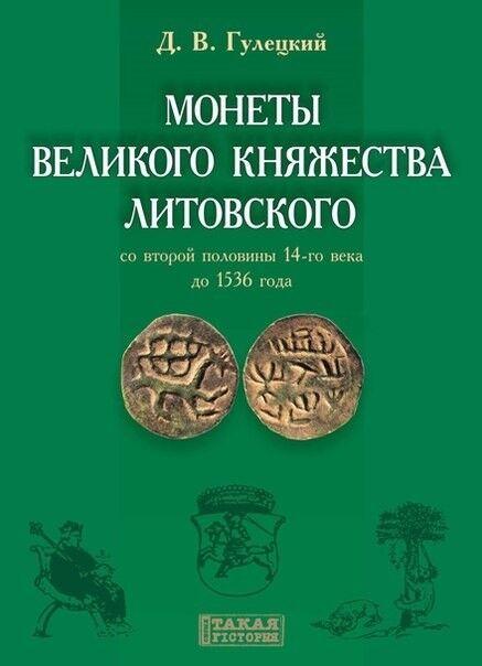 Книжный магазин Д.В. Гулецкий Книга-каталог «Монеты Великого княжества Литовского» - фото 1