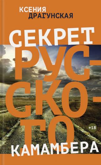 Книжный магазин Драгунская К. Книга «Секрет русского камамбера» - фото 1