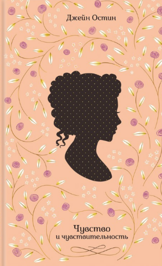 Книжный магазин Джейн Остин Книга «Чувство и чувствительность» - фото 1