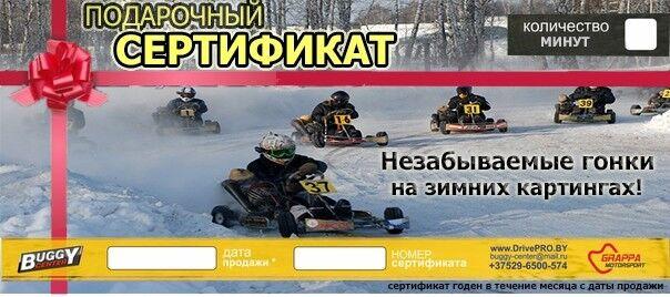 Магазин подарочных сертификатов Grappa Motorsport Сертификат «Незабываемые гонки на зимних картингах» - фото 2