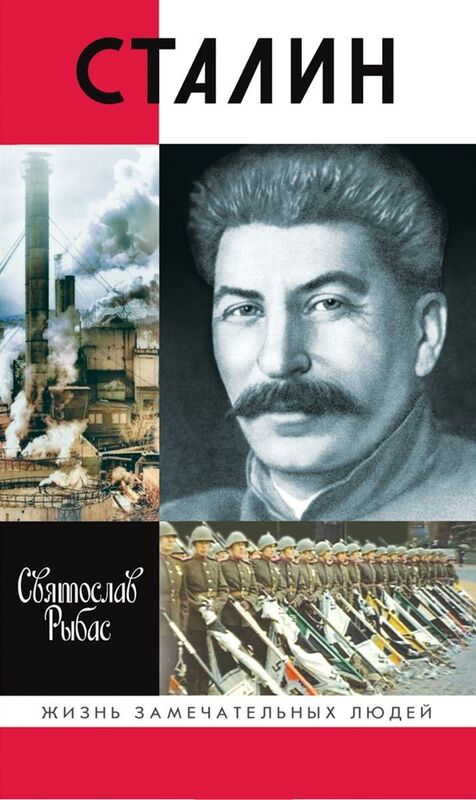 Книжный магазин Святослав Рыбас Книга «Сталин» - фото 1