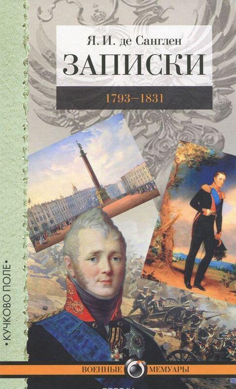Книжный магазин Я. Санглен Книга «Записки. 1793-1831» - фото 1