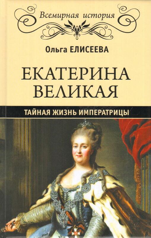 Книжный магазин Ольга Елисеева Книга «Екатерина Великая. Тайная жизнь императрицы» - фото 1