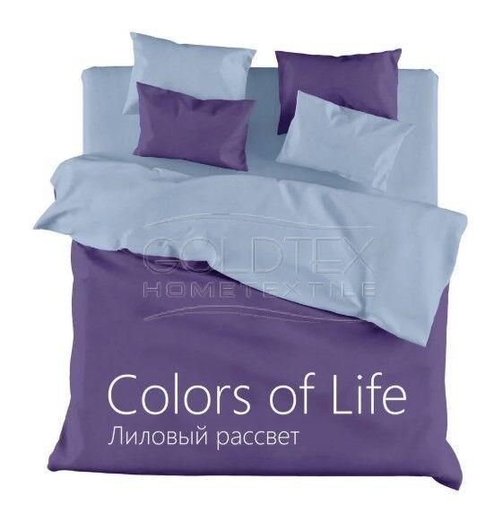 Подарок Голдтекс Однотонное белье семейное «Color of Life» Лиловый рассвет - фото 1