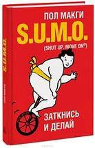 Книжный магазин Пол Макги Книга «SUMO. Заткнись и делай» - фото 1