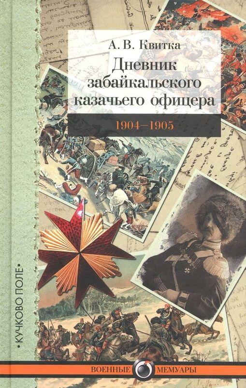 Книжный магазин Андрей Квитка Книга «Дневник забайкальского казачьего офицера. 1904-1905» - фото 1