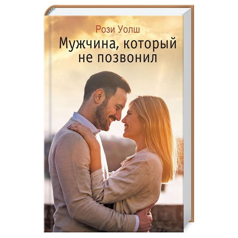 Книжный магазин Уолш Р. Книга «Мужчина, который не позвонил» - фото 1