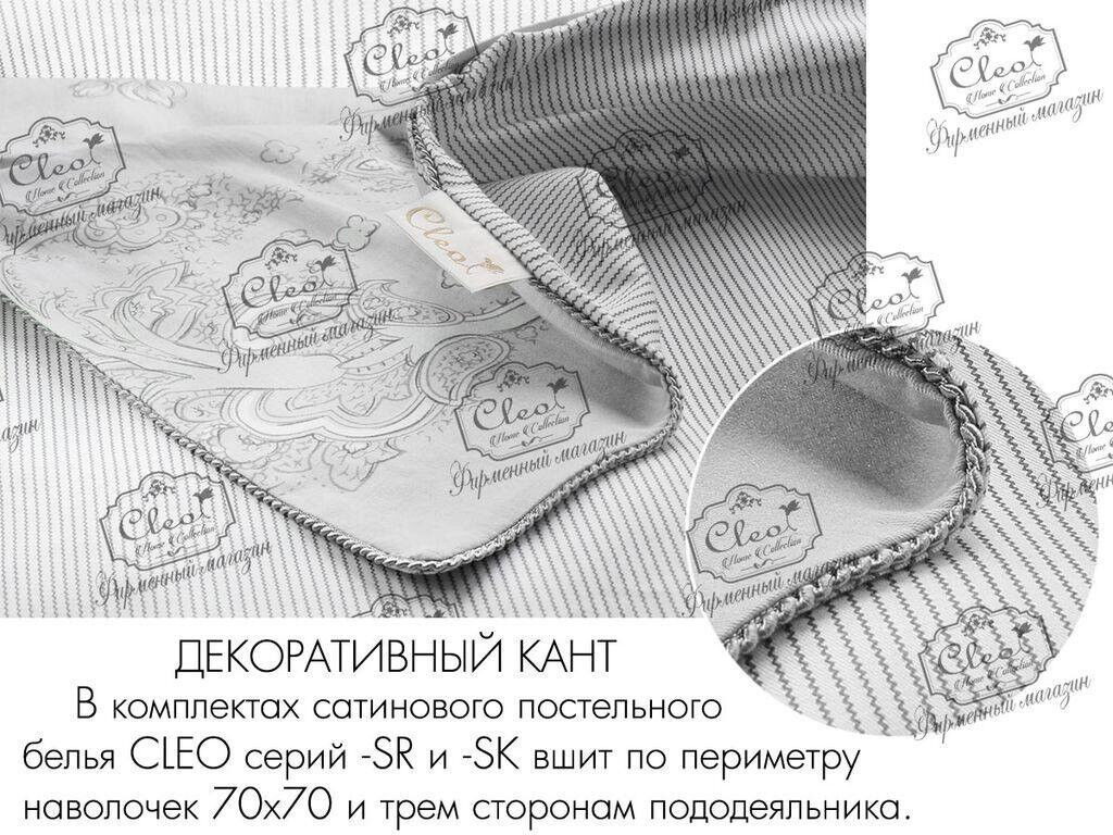 Подарок Cleo Сатиновое постельное белье 1,5 сп. арт. 15/436-SK - фото 3