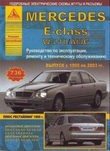Книжный магазин Арго-Авто Руководство по ТО и ремонту «Mercedes E-класс W210 / AMG. Выпуск с 1995 по 2003 гг. плюс рестайлинг 1999 г.» - фото 1