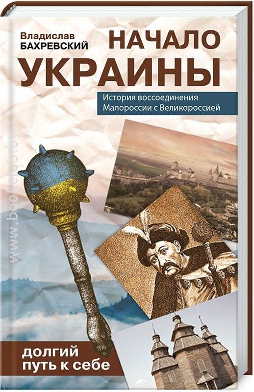 Книжный магазин Бахревский В. Книга «Начало Украины. Долгий путь к себе» - фото 1