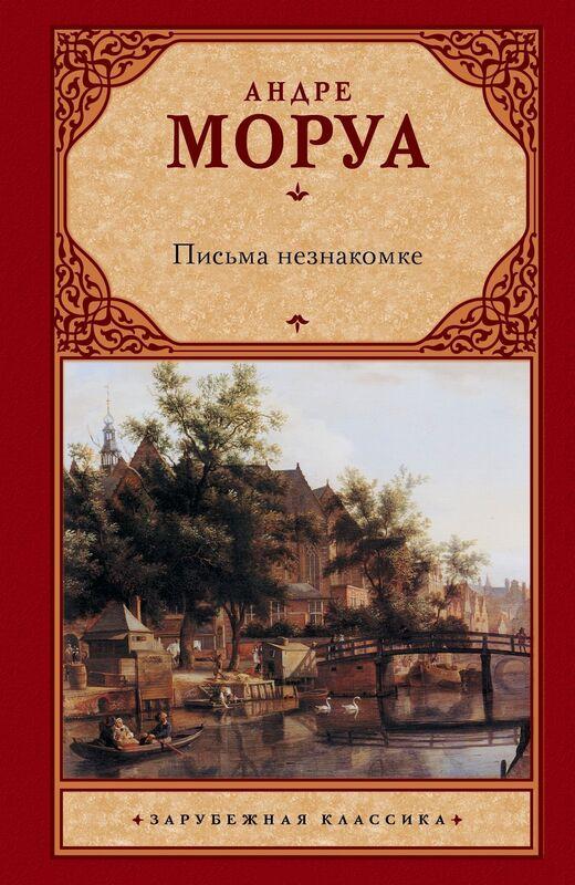 Книжный магазин Андре Моруа Книга «Письма незнакомке» - фото 1