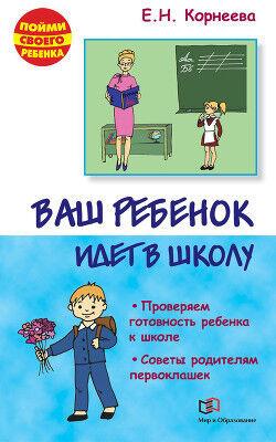 Книжный магазин Е.Н. Корнеева Комплект книг «Детские капризы. Что это такое и как с этим бороться» + «Ваш ребенок идет в школу...» - фото 2
