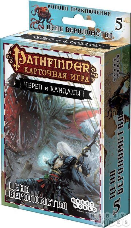 Магазин настольных игр Hobby World Настольная игра «Pathfinder. Карточная игра: Череп и Кандалы. Колода приключения «Цена вероломства» - фото 1