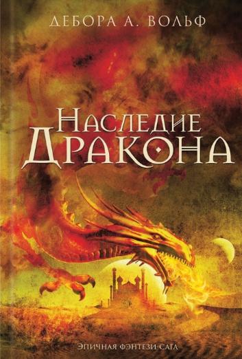 Книжный магазин Вольф Д.А. Книга «Наследие Дракона» - фото 1