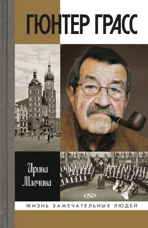 Книжный магазин Ирина Млечина Книга «Гюнтер Грасс» - фото 1