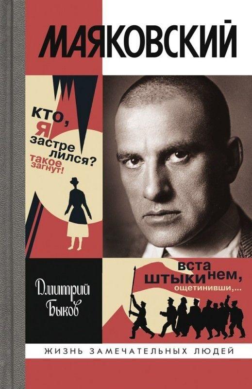 Книжный магазин Д. Л. Быков Книга «Маяковский. Трагедия-буфф в шести действиях» - фото 1