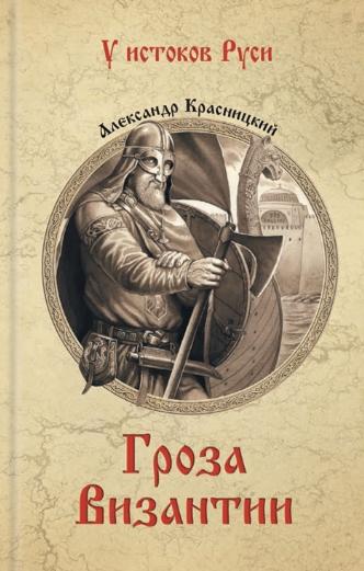 Книжный магазин Красницкий А Книга «Гроза Византии» - фото 1
