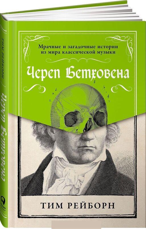 Книжный магазин Тим Рейборн Книга «Череп Бетховена. Мрачные и загадочные истории из мира классической» - фото 1