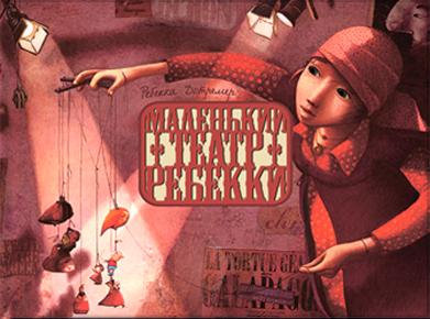 Книжный магазин Ребекка Дотремер Книга «Маленький театр Ребекки» - фото 1