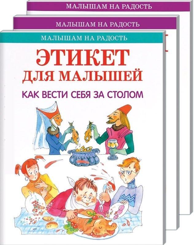 Книжный магазин Оникс Комплект книг «Этикет для малышей» + «Тараторки» + «Стихи и считалочки» - фото 1