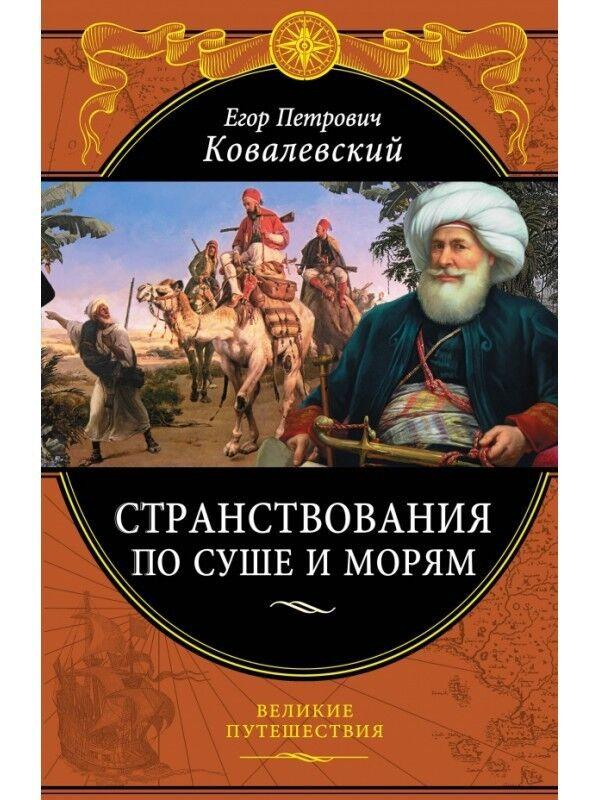 Книжный магазин Е. Ковалевский Книга «Странствования по суше и морям» - фото 1