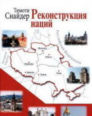 Книжный магазин Тымаці Снайдэр Книга «Реконструкция наций» - фото 1